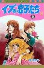 イブの息子たち 4 (プリンセスコミックス)