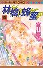 林檎と蜂蜜 (8) (マーガレットコミックス (3438))