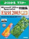 よくわかるマスター Microsoft Office Specialist問題集 Microsoft Office Excel 2003(FPT0438)の詳細を見る