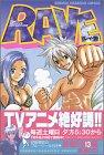 RAVE(13) (講談社コミックス)