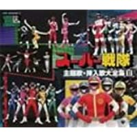 スーパーヒーロークロニクル スーパー戦隊主題歌・挿入歌大全集 II