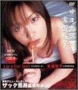 Lip a GO! GO! 常盤桜子 [DVD]