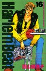 Harlem beat (16) (講談社コミックス―Shonen magazine comics (2463巻))