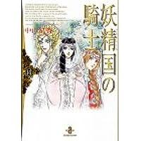 妖精国(アルフヘイム)の騎士 (14) (秋田文庫)