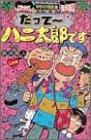 ハニ太郎です。のアニメ画像
