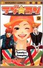 ラブ・コン 9 (マーガレットコミックス)