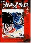 忍風カムイ外伝 巻之六 [DVD]