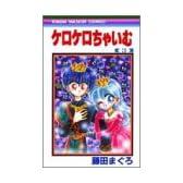 ケロケロちゃいむ (3) (りぼんマスコットコミックス (1052))