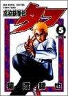 高校鉄拳伝タフ (5) (ヤングジャンプ・コミックス)