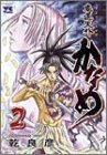 鬼道天外かなめ 2 (ヤングチャンピオンコミックス)