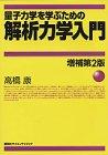 量子力学を学ぶための解析力学入門 増補第2版 (KS物理専門書)の詳細を見る