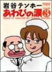 あわびの涙 3 (バンブー・コミックス)
