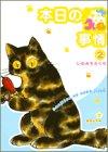 本日の猫事情 2 (Feelコミックス)の詳細を見る