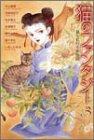 猫のファンタジー 3―猫と私の幸せ物語 (バーズコミックスデラックス)