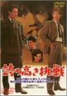 誇り高き挑戦[DVD]