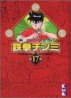 鉄拳チンミ(17) (講談社漫画文庫)の詳細を見る