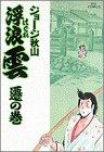 浮浪雲 (37) (ビッグコミックス)