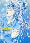 ブルー・インフェリア―決定版 (4) (あすかコミックスDX)