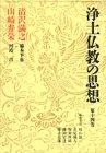 浄土仏教の思想 (第14巻) 清沢満之・山崎弁栄