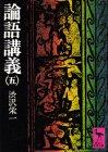 論語講義 5 (講談社学術文庫 190)