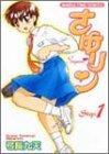 さゆリン (1) (まんがタイムコミックス) 画像