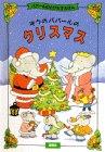 ぞうのババールのクリスマス (ババールのとびだすえほん) 画像