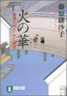 火の華―橋廻り同心・平七郎控 (祥伝社文庫)