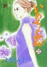 いのちの器 (22) (Akita lady's comics DX)
