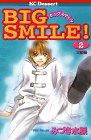 Big smile! 2 (デザートコミックス)