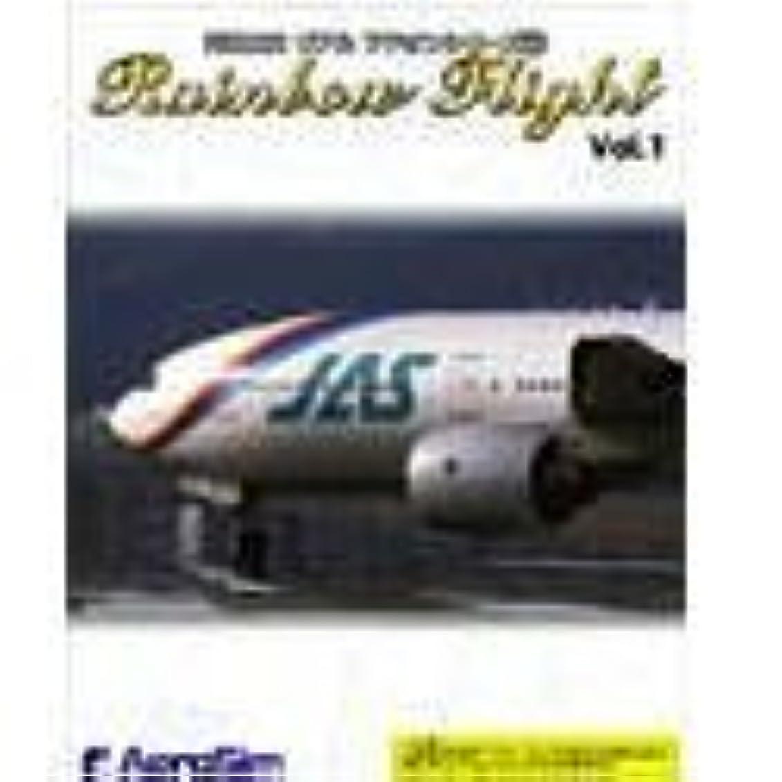 カンガルー止まるたぶんFS2002 リアルアドオンシリーズ 2 Rainbow Flight Vol.1