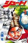 シュート!―熱き挑戦 (3) (講談社コミックス―Shonen magazine comics (2573巻))
