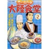 思い出の味大陸食堂 2 (イブニングKC)