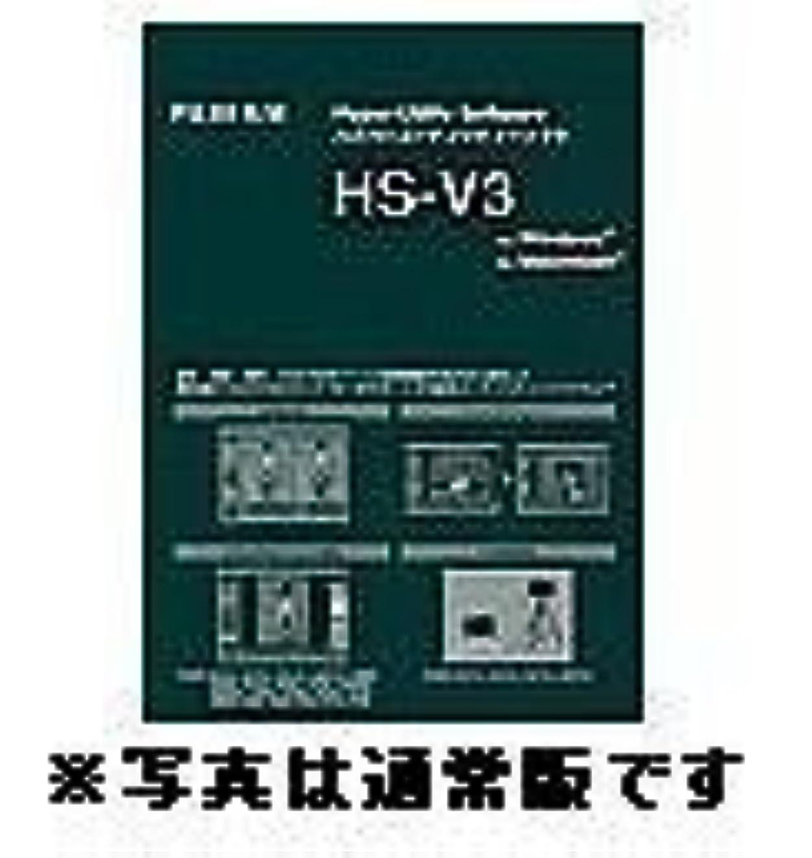 落ち着いた動作薄めるFUJIFILM ハイパーユーテイリテイーソフト F HS-V3UP