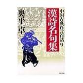 漢詩名句集―中国古典百言百話 (9)(PHP文庫)