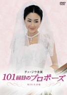 チェ・ジウ主演 101回目のプロポーズ DVD-BOX