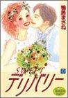 SWEETデリバリー (6) (ヤングユーコミックス)