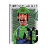 吉田戦車のゲーム漫画大全 (弟) (ビームコミックス)