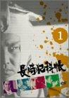 長崎犯科帳 VOL.1 [DVD] 画像
