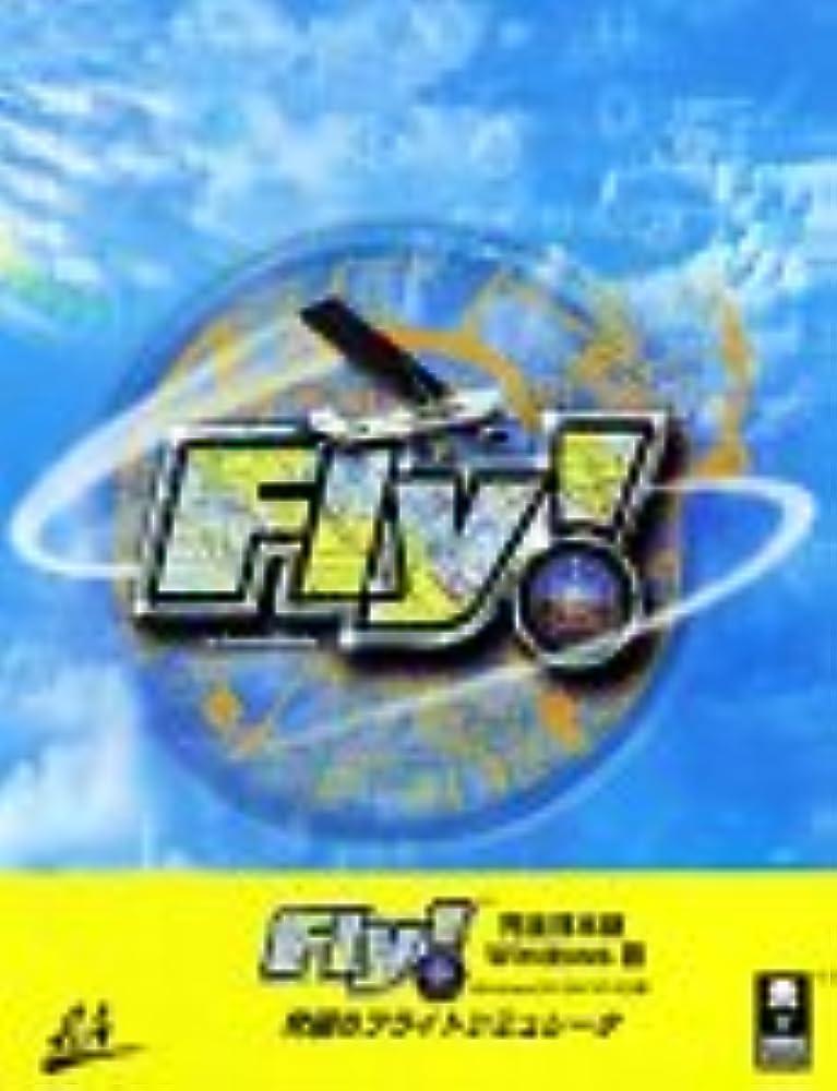 悲しむ労働上にFly! 完全日本語 Windows版