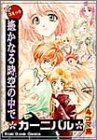 コミック遙かなる時空(とき)の中でカーニバル―4コマ集   Koei game comicsの詳細を見る