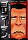 ゴリラーマン (1) (講談社漫画文庫)の詳細を見る