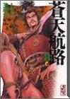 蒼天航路(8) (講談社漫画文庫)