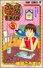 増田こうすけ劇場 ギャグマンガ日和 3 (ジャンプコミックス)