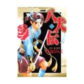 八犬伝 2 (ホーム社漫画文庫)