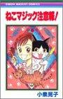 ねこマジック注意報 / 小泉 晃子 のシリーズ情報を見る