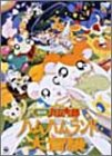 劇場版 とっとこハム太郎 ハムハムランド大冒険 [DVD]