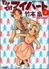てけてけマイハート 3 (バンブー・コミックス)