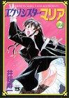 エクソシスターマリア 2 (ヤングチャンピオンコミックス)