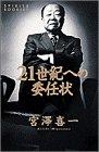 21世紀への委任状 (Spirits booklet)