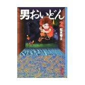 男おいどん (2) (講談社漫画文庫)